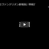 「シン・エヴァンゲリオン劇場版」の特報2'が公開中 映画も近日公開だそうです!