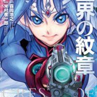 コミックス「星界の紋章」最終巻が3/12発売予定