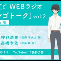 【Webラジオ】カクシゴトーク vol.2 レビュー