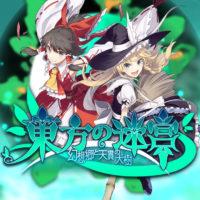 【ゲーム】東方の迷宮 幻想郷と天貫の大樹 レビュー