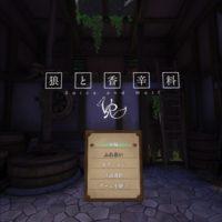【ゲーム】狼と香辛料VR レビュー