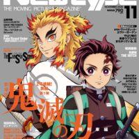 【アニメグッズ】月刊ニュータイプ 2020年11月号