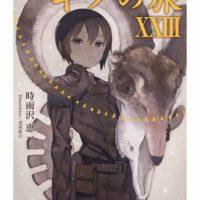 【小説】キノの旅XXIII レビュー