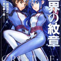 【コミック】星界の紋章⑧ レビュー