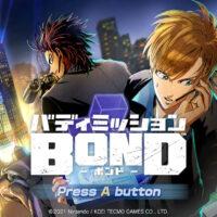 【ゲーム】バディミッション BOND レビュー